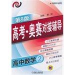 Download College Entrance 2 high school math tutoring docking Orsay (8th Edition)(Chinese Edition) pdf epub