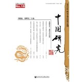 Chinese Studies 2013 Fall Volume Total No. 18(Chinese Edition) pdf epub