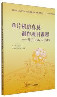 SCM simulation and production projects Tutorial: Based Protens ISIS Vocational Education of Mechanical and Automotive Engineering Series combine innovative planning materials(Chinese Edition) pdf