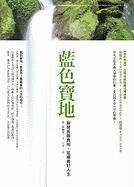 The Blue Zones: Lessons for Living Longer from the People Who've Lived the Longest (Chinese Edition)