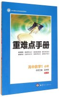 Read Online Heavy and difficult manual: a high school mathematics (compulsory RJA)(Chinese Edition) pdf