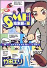 Star over the SMH over the disposal station (Young Jump Comics) (2003) ISBN: 408876417X [Japanese Import]