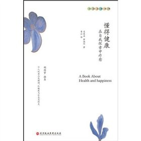 Download understand health: self-exploration in healing(Chinese Edition) pdf