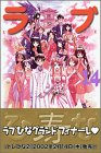 Love Hina, Vol. 14 (Japanese Edition)