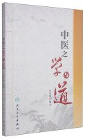 Download AND Tao Chinese medicine(Chinese Edition) ebook