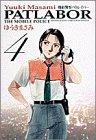 Mobile Police Patlabor (4) (Shonen Sunday Comics <wide version>) (1996) ISBN: 4091247245 [Japanese Import]