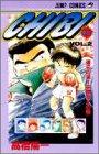 CHIBI 2 (ジャンプコミックス)