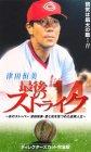 最後のストライク~炎のストッパー 津田恒美愛と死を見つめた直球人生~ 完全版 [VHS] B00005HP6S