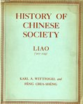 img - for HISTORY OF CHINESE SOCIETY, Liao (907-1125) book / textbook / text book