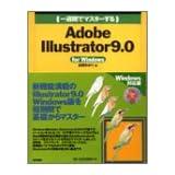 一週間でマスターするAdobe Illustrator9.0 for Windows (1 week master series)