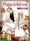 Papa told me (5) (ヤングユーコミックス (054))