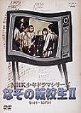 NHK少年ドラマシリーズ なぞの転校生 II [DVD]