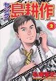 ヤング島耕作(2) (イブニングKC)