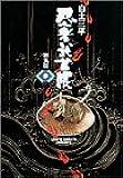 忍者武芸帳―影丸伝 (3) (小学館叢書)