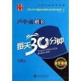 Lu Zhongnan regular script every 30 minutes China rolls(Chinese Edition) PDF