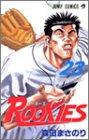 ROOKIES 第23巻