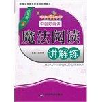 Read explain practicing magic Grade Eight(Chinese Edition) pdf epub