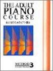 おとなのためのピアノ教本(3)