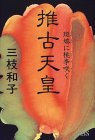 I bloom and follow the indications to Ikaruga - Suiko (1999) ISBN: 4877093443 [Japanese Import]