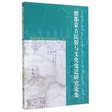 Download Dedu (Qinghai) Mongolian history and culture books (five): Germany are Mongolian Folk and Cultural Change Research Essays(Chinese Edition) PDF