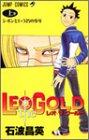 Leo the gold AL (Jump Comics) (2003) ISBN: 4088733770 [Japanese Import]