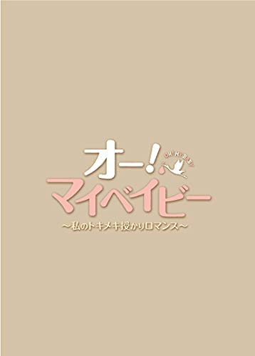 [DVD]オー!マイベイビー ~私のトキメキ授かりロマンス~ DVD-BOX1