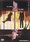 清水崇監督の『呪怨』は、2003年に公開された日本のホラー映画。この世に強い怨念を残し亡くなった女性が、その呪いを人々に伝播させていく。2000年に発売された『呪怨(ビデオ版)』『呪怨2(ビデオ版)』も併せてチェックしたい。