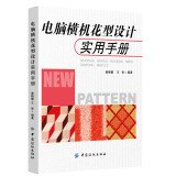 Computerized flat knitting machine design practical manual(Chinese Edition) (Computerized Knitting Machine)