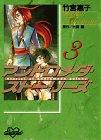 Andromeda Stories (3) (pocket comics (3)) (1999) ISBN: 4063480038 [Japanese Import]