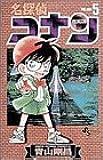 名探偵コナン (5) (少年サンデーコミックス)