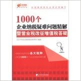 Sunshine taxation 1000 corporate tax fine solution difficult questions : Q -cum- business tax VAT(Chinese Edition)