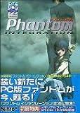ファントム ~integration~ 初回版