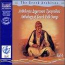 Anthology of Greek Folk Songs