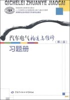 Read Online Automotive electrical construction and maintenance (Second Edition) Exercise book car class vocational and technical institutions of higher professional materials(Chinese Edition) ebook