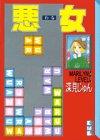 悪女(6) (講談社漫画文庫)