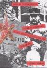 Kreml-Geheimnisse: Aus den geheimen Archiven des KGB