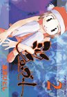 Milk closet 2 (Afternoon KC) (2000) ISBN: 4063142566 [Japanese Import]