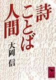 詩・ことば・人間 (講談社学術文庫 (672))