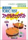 直前対策 TOEIC TEST ファイナルチェックテスト