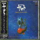 Star Blazers: Space Battleship Yamato - Song Collection (1979 Anime Series)