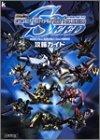 SD Gundam G Generation SEED Strategy Guide (Kadokawa game collection) (2004) ISBN: 404707148X [Japanese Import]