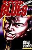 ろくでなしBLUES 4 (ジャンプコミックス)