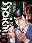 ショーイチ 1 (近代麻雀コミックス)