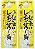 大関 わが家のレモンサワーの素 居酒屋の味 900ml × 2本