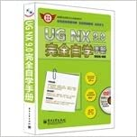 Book UG NX 9.0 completely self-manual (full voice and video to explain) (with DVD discs 1)(Chinese Edition)