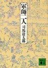 Gunshi futari [Japanese Edition]