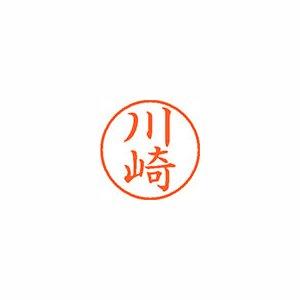 ★まとめ買い★シヤチハタ ネーム9 既製 0813 川崎 XL-9 0813 カワサキ ×10個 B01MRPFFNS