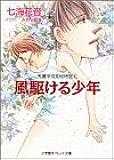 風駆ける少年―秀麗学院高校物語〈5〉 (パレット文庫)