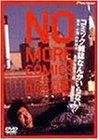 コミック雑誌なんかいらない デラックス版 [DVD] B00005S7AO