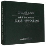 (The Complete Works of Chinese Art Design Classification (Jubilant Paper Cut))